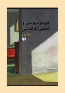 مرلو- پونتی و تحلیل آثار نقاشی نویسنده اسما سبزکار
